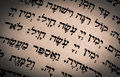 Closeup of hebrew text in traditional passover haggadah Stock Photo