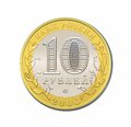 Coin rubles russian commemorative edition Stock Photography