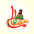 Colourful Arabic text for Ramadan Kareem.