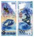 Commemorative banknote dedicated to the olympics in sochi bank of russia of rubles on a paper bill posted figure snowboarder and Royalty Free Stock Photos