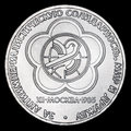 Commemorative coin USSR one ruble.