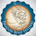 Commemorative Label for Duanwu Festival with Hand Drawn Dragon Boat, Vector Illustration