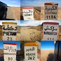 Composition of signs road in morocco images a square format including close up Royalty Free Stock Photo