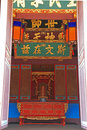 Confucius Honor Tablet of Tainan Confucius Temple Royalty Free Stock Photo