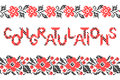 Congratulations abstract isolated illustration with red black embroidery Stock Image