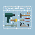 Construction tools plastic model kits set for men house master russian translation text home vector illustration Royalty Free Stock Photos
