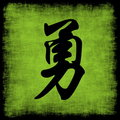 Courage Chinese Calligraphy Set Royalty Free Stock Photography