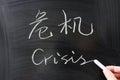 Crisis word Royalty Free Stock Photo