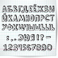 Cyrillic alphabet decorative font on a background of checkered Royalty Free Stock Photo