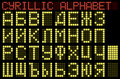 Cyrillic alphabet. Indicator. Royalty Free Stock Photos
