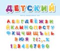 Cyrillic colorful paper cut out font for kids. Festive glance letters and numbers. For birthday, advertising Royalty Free Stock Photo