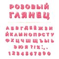 Cyrillic glossy pink font. Cartoon letters and numbers. Perfect for Valentine s day, glamour design for girls