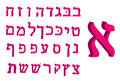 3d letter Hebrew. Crimson font Hebrew. Letters Hebrew alphabet. Vector illustration Royalty Free Stock Photo