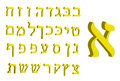 3d letter Hebrew. Yellow font Hebrew. Letters Hebrew alphabet. Vector illustration Royalty Free Stock Photo