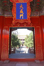 Dacheng gate photo taken in temple of confucius beijing china Stock Photos