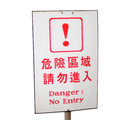 Danger no entry sign isolated in white languages used are english chinese Stock Image