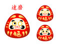 Daruma dolls Royalty Free Stock Images