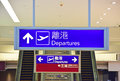 Departures sign in Hong Kong International Airport with Chinese characters Royalty Free Stock Photo