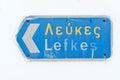 Direction to Lefkes  on Paros island Royalty Free Stock Photo