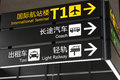 Directional sign post international terminal and coach and taxi and light railway photo taken on china chongqing jiangbei airport Royalty Free Stock Images