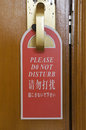 Do not disturb close up picture of tag Stock Photography
