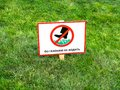 DO NOT WALK ON LAWNS. Please keep off the grass sign in Russian language. Royalty Free Stock Photo