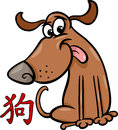 Dog chinese zodiac horoscope sign cartoon illustration of Royalty Free Stock Photos