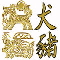 Dog and pig horoscope symbols Stock Images