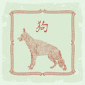 Dog zodiac sign Royalty Free Stock Photography