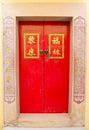 Door of chinese shrine Royalty Free Stock Photo