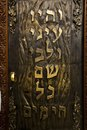 Door reliquary cabinet contains holy torah books scrolls old testament hebrew text wooden door translated to my eyes heart will be Royalty Free Stock Photo