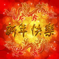 Double Dragon with Happy Chinese New Year Wishes Royalty Free Stock Photo