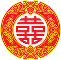 Double Happiness Symbol - Chinese Ornament Royalty Free Stock Photo