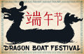 Dragon Boat Silhouette in Brushstroke Style for Duanwu Festival, Vector Illustration