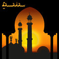 Eastern city. Minarets on the background of sunset or sunrise. Inscription Ramadan. illustration