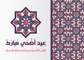 ' Eid Adha Mubarak ' - Greeting Card - Translation : Blessed Sac