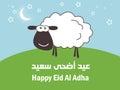'Eid Adha Saeed' - Translation : Happy Sacrifice Feast - In Arab