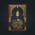 Eid al-Adha Mubarak calligraphic inscription translated into English as Feast of the Sacrifice.