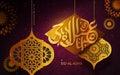 Eid-Al-Adha Mubarak calligraphy