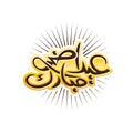 Eid al adha sign