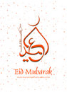 Eid Mubarak Stock Photography