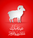 Eid mubarak eid al adha arabic islamic calligraphy of text happy day and sheep on green background for muslim community holy Royalty Free Stock Photography
