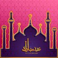 Eid Mubarak Happy Eid background with Islamic Mosque