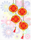 For Even Greater Wealth - gong he xin xi II - Chinese Auspicious Stock Image
