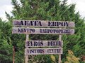 Evros delta visitors centre sign center thrace northeastern greece Royalty Free Stock Image