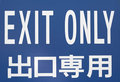 EXIT ONLY Stock Images