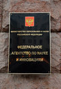 Federal agency for science and innovation moscow russia inscription in russian ministry of education Stock Images