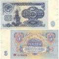 Fem rubles rysssovjet Fotografering för Bildbyråer