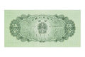 Five cent rmb backside misprints old banknotes paper money Stock Image