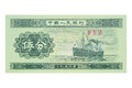 Five cent rmb one misprints old banknotes paper money Stock Images